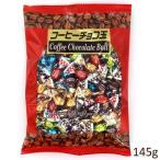 高岡 コーヒーチョコ玉 (145g)