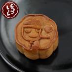 中華街・横浜大飯店の小月餅 チョコレート