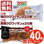 コモパン 毎日クロワッサン(20個)& 黒糖クロワッサン(20個) 【2ケース売り】【賞味期限14日以上の商品をお届けします】 送料無料