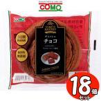 コモパン デニッシュ チョコ 18個セット【賞味期限14日以上の商品をお届けします】