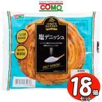 コモパン 塩デニッシュ 18個セット【賞味期限14日以上の商品をお届けします】