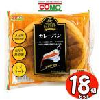 コモパン カレーパン 18個セット【賞味期限14日以上の商品をお届けします】