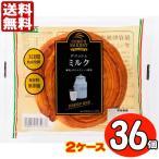 送料無料 コモパン デニッシュ ミルク 36個セット 【2ケース売り】【賞味期限14日以上の商品をお届けします】