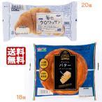 コモパン 毎日クロワッサン(20個)& デニッシュ バター(18個) 【2ケース売り】【賞味期限14日以上の商品をお届けします】 送料無料