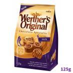 ヴェルタース オリジナルキャラメルチョコレート マーブルミルク 125g