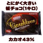 【ワケ有(割れあり)】ネスレ チョコブロック ダーク (1kg)