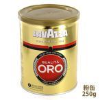 LAVAZZA ラバッツァ クオリタ・オロ粉缶(250g)