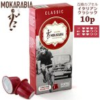 Yahoo! Yahoo!ショッピング(ヤフー ショッピング)MOKARABIA モカラビア CLASSIC イタリアンクラシック 10p 互換カプセル