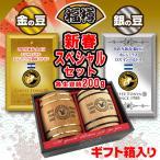 【2021年 新春初売り!!】 金と銀の豆 限定コーヒー2種 スペシャルミニ樽セット