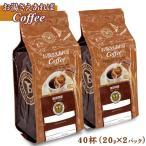 【お得なセット】 お湯さえあればコーヒー ガテマラSHB 40杯(20P×2パック) 【セット割引】