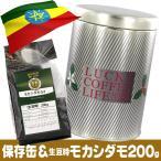 モカシダモ200g&デザイン保存缶 LUCKY COFFEE LIFE銀 セット 【セット割引】
