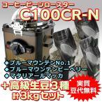 ◆※クーポン割引対象外です 【送料無料】家庭用電動焙煎機 コーヒービーンロースター C100CR-N&高級生豆3種(合計3kg)セット■