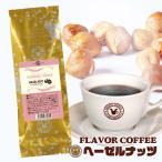 珈琲問屋 フレーバーコーヒー ヘーゼルナッツ (ブラジル 生豆時100g ミディアム/粉)