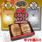 2017年 金と銀の豆 スペシャルセット (ミニ樽2個付き) 【ギフト箱入りセット商品】 ■