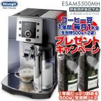 1年間毎月コーヒー豆1kg(生豆時)プレゼント デロンギ 業務用 全自動エスプレッソマシン ESAM5500MH セット【送料無料】
