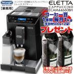 1年間コーヒー豆 プレゼント DeLonghi デロンギ エレッタ カプチーノ ECAM44660BH 業務用 全自動エスプレッソマシン 【送料無料】