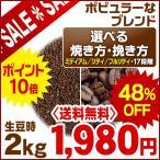 当店人気のブレンドを驚愕のプライスで! 送料無料!ポイント10倍!  日本人にぴったりな味わいの、飲...