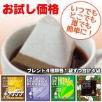 ダンク式コーヒーバッグ4種お試しセットB
