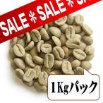 【生豆限定】エメラルドマウンテン (生豆1kgパック) ■