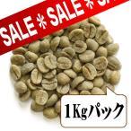 【生豆限定】 ブラジルNo.2#18 (生豆1kgパック)