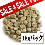 【生豆限定】 ブルンジ ブルボンAA (生豆1kgパック)