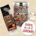 ◆【コーヒーベルトマップキャニスター付き】 スマトラアチェ コピ ルアック Tonya Selection(生豆時100g) セット ■ 送料無料