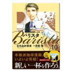 【ワケあり・カバー日焼けあり】バリスタ Barista 10巻 (コミック)