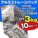 アルミストレージバッグ(ワンウエイバルブ、チャック、マチ付き)3kg用 【10枚セット】 取寄品/日付指定不可