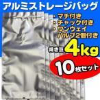 アルミストレージバッグ(ワンウエイバルブ、チャック、マチ付き)4kg用 【10枚セット】 取寄品/日付指定不可