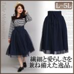 大きいサイズ レディース レディス スカート チュール ミモレ丈 ひざ丈 体型カバー 大きいサイズ