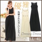 大きいサイズ レディース レディス フォーマル パーティー ビジュー ドレス ロング丈 白 黒 ブラック ホワイト 大きいサイズ