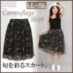 大きいサイズ レディース レディス スカート チュールスカート カモフラ柄 迷彩柄 大きいサイズ