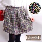 大きいサイズ レディース レディス ツイードスカート