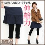 大きいサイズ レディース レディス パンツ スカート付き デニム切り替え ギャザースカート 7分丈 レギンス 大きいサイズ