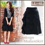 大きいサイズ レディース スカート 膝丈 巻きスカート ラップスカート フリル 黒 ブラック 大きいサイズ