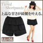 大きいサイズ レディース レディス パンツ ショートパンツ ショーパン フリル 無地 黒 ブラック 大きいサイズ