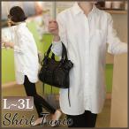 大きいサイズ レディース レディス マタニティ カットソー リネン ロングシャツ 白 細身 大きいサイズ