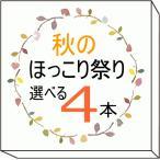 【1本あたり450円!】【当日お1人様2セットまで】 秋のほっこり祭り 10種類から4本選べるセット アロマオイル エッセンシャルオイル 精油