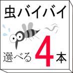 虫バイバイ祭り 選べる4本選べるセット アロマオイル エッセンシャルオイル 精油