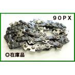 90PX52E 90PX052E チェンソー 替刃 刃 オレゴン チェーン