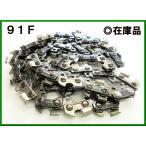 91F52E 91F052E 竹切用 チェンソー 替刃 刃 オレゴン チェーン 刃数2倍