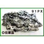 91PX40E 91PX040E チェンソー 替刃 刃 オレゴン チェーン