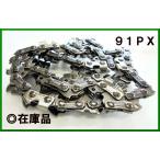 91PX52E 91PX052E チェンソー 替刃 刃 オレゴン チェーン
