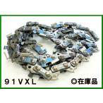 91VXL44E 91VXL044E チェンソー 替刃 刃 オレゴン チェーン