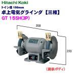 日立工機  150mm 卓上電気グラインダ GT15SH(3P)【三相】