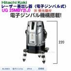 日立工機 レーザー墨出し器 UG25MBY2(J) 【電子ジンバル式】 【受光器付】