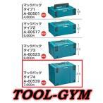 マキタ[makita] マックパック タイプ4 A-60539 連結可能ボックス型工具収納ケース