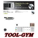タジマ[tajima] 胴ベルト ABM125-BK 色:黒 サイズ:M