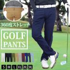 ゴルフパンツ メンズ 超伸縮 360度 ストレッチ ウエストゴム仕様 ゴルフウェア チノパン スキニーパンツ カジュアルパンツ 美脚 ボトムス