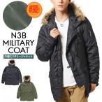ショッピング中綿 アウター メンズ N-3B モッズコート 中綿ジャケット ファー ミリタリージャケット ミリタリーコート